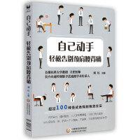 正版 自己动手 轻松告别颈肩腰背痛 超过100种各式各样的有效方法 中国医药科技出版社