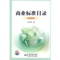 商业标准目录(2010) 9787506662413 朱玉梅 中国标准出版社