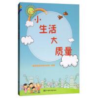 小生活 大质量 9787506689564 国家质检总局科技委 中国标准出版社