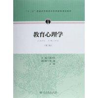 教育心理学 第三3版 333教育综合考研教育学考研 张大均编 十二五普通高等教育本科教材