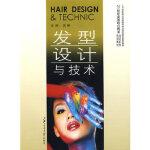 【新书店正版】发型设计与技术 高职,吴帆,上海交通大学出版社9787313054746