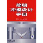 简明冲模设计手册,王新华,陈登,机械工业出版社9787111246688