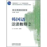 综合韩国语教程:韩国语泛读教程(2)