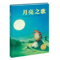 海豚绘本花园:月亮之歌(平)(新版)