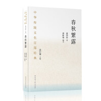 中华传统文化百部经典・春秋繁露(精装)