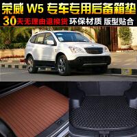 11/12/13/14/15/16/17款上汽荣威W5专用尾箱后备箱垫脚垫配件