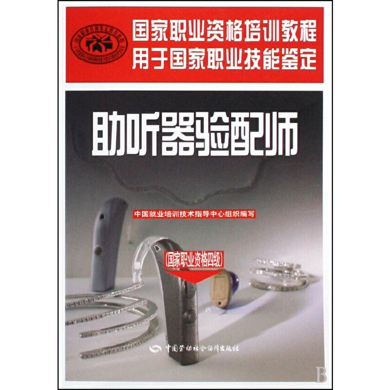 助听器验配师(国家职业资格四级用于国家职业技能鉴定国家职业资格培训教程)