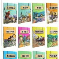 全套12册不带地图去历险 撒哈拉大沙漠的故事/不一样的地理百科书 8-9-12-