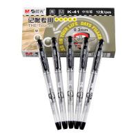 晨光(M&G)K41极细中性笔0.3mm 财务会计记账专用水笔 12支装