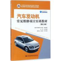 汽车发动机常见维修项目实训教材(第2版) 人民交通出版社股份有限公司