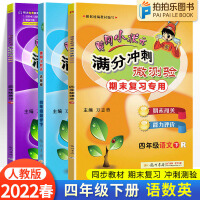 黄冈小状元满分冲刺微测验四年级下册语文数学英语测试卷 人教版