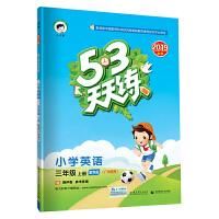 53天天练 广州专用 小学英语 三年级上册 教科版 2019年秋(含测评卷、参考答案)