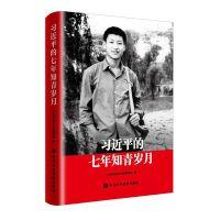 习近平的七年知青岁月 中共中央党校出版社