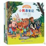 共5册宝宝情绪管理图画书 自我肯定不自卑系列-小熊寻宝记学会突破系列小猪一点也不脏小奶牛的烦恼等3-6岁幼儿绘本