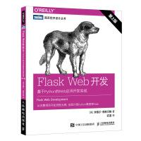人民邮电:Flask Web开发 基于Python的Web应用开发实战 第2版