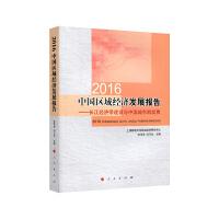 2016中国区域经济发展报告――长江经济带建设与中国城市群发展