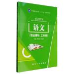 正版促销中xz~语文(职业模块 工科类) 9787516508466 刘玲玲,陆锦芬 航空工业出版社