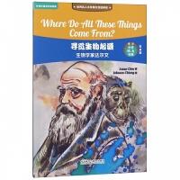 寻觅生物起源(生物学家达尔文适合小学4\5年级可点读)/世界名人小传英汉双语阅读