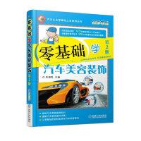 零基础学汽车美容装饰 第2版 李昌凤 机械工业出版社 9787111576525【正版书籍,达额立减】