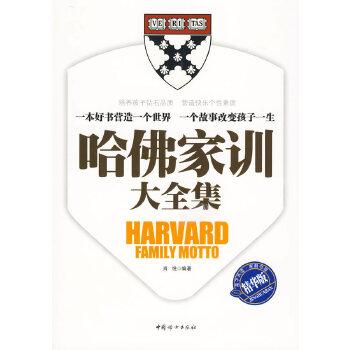 哈佛家训大全集(pdf+txt+epub+azw3+mobi电子书在线阅读下载)