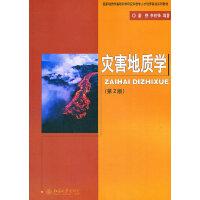 灾害地质学(第二版)
