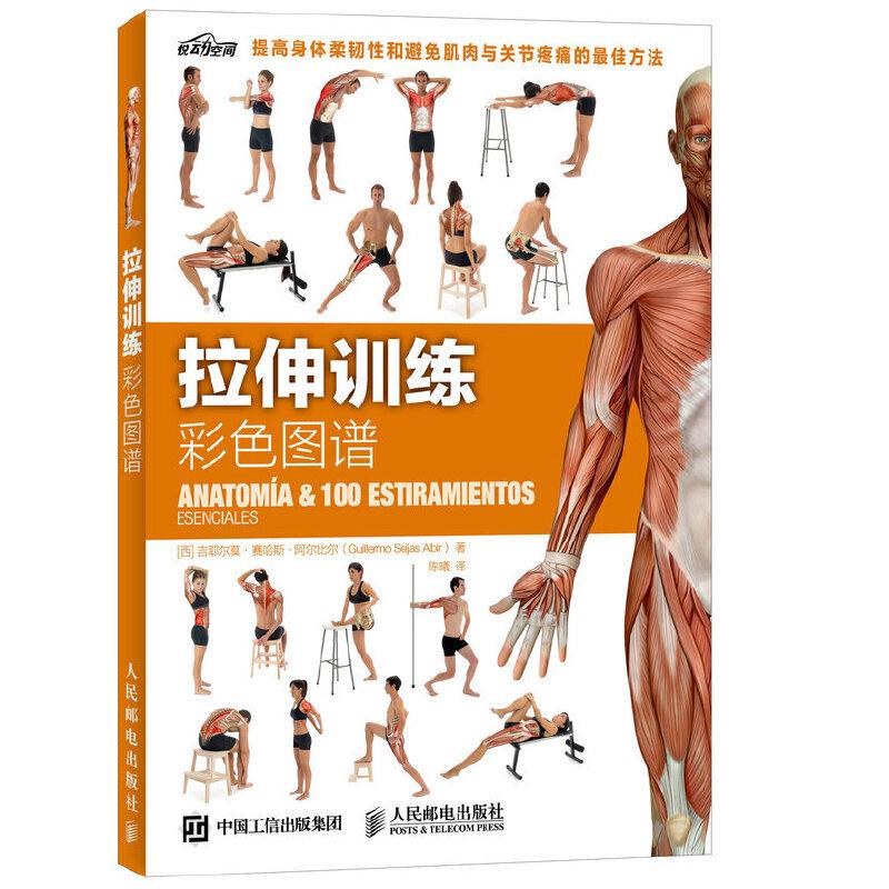 拉伸训练彩色图谱 100种拉伸练习,远离肌肉损伤,快速有效改善身体柔韧性,随时随地自在练习,来自西班牙的健身新体验