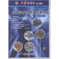临床诊疗技术操作常规-第六集VCD( 货号:2000012252426)