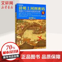 清明上河图密码 (5) 北京联合出版公司