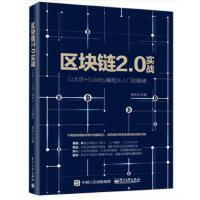 区块链2.0实战 以太坊+Solidity编程从入门到精通 以太坊编程语言开发 区块链技术应用程序设计原理应用技术书籍