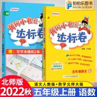 黄冈小状元达标卷五年级上册语文数学人教版北师大版