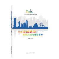 【正版现货】三亚全域旅游发展实践与理论思考 田良 9787312044779 中国科学技术大学出版社