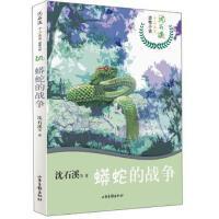 蟒蛇的战争 沈石溪十二生肖动物小说 沈石溪等 山东画报出版社 9787547431542