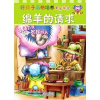 好孩子品格培养童话绘本:绵羊的请求
