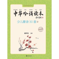 中华吟诵读本:少儿歌诗30首②