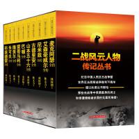 二战风云人物传记丛书(套装全十册)