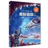 星际追踪(银火箭少年科幻系列・第2辑)