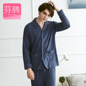 芬腾睡衣男士内衣长袖秋季新款纯色棉质开衫长裤休闲家居服套装