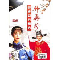 新华书店 正版 韩再芬经典剧目精选 10碟装DVD 戏曲