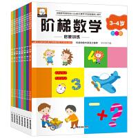 全套8册 阶梯数学 大开本启蒙绘本 幼儿数学思维训练2-3-4-5-6岁儿童趣味早教公文教材数字益智游戏 连线找东西的宝宝智力开发书籍