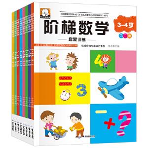 全套8册 阶梯数学我是数学迷 大开本启蒙绘本 幼儿数学思维训练2-3-4-5-6岁儿童趣味早教公文教材数字益智游戏 连线找东西的宝宝智力开发书籍