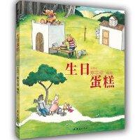 """生日蛋糕 蒲蒲兰绘本馆系列 幼儿童成长启蒙图画书 宝宝睡前故事亲子读物 让每个小读者都能变身成""""大侦探""""的无字书"""
