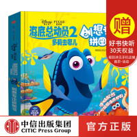 迪斯尼低幼经典益智拼图[3-6岁] 海底总动员 2 多莉去哪儿 创想专注拼图书 美国迪士尼 中信出版社图书 畅销书 正