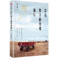 带着数字和玫瑰旅行 蔡天新 中信出版社 9787508687568