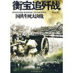 衡宝追歼战/国共生死大决战 张正隆 军事科学出版社