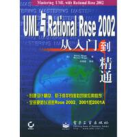 UML与Rational Rose 2002从入门到精通 (美)伯格斯,(美)伯格斯,邱仲潘 电子工业出版社