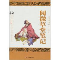 【新书店正版】阅微草堂笔记,[清] 纪昀,吉林大学出版社9787560169545