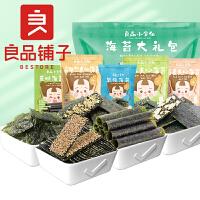 【良品铺子儿童零食-海苔大礼包158.8g】即食儿童零食休闲