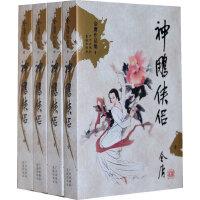 金庸作品集文库本(09-12)-神雕侠侣(新修版)(全四册)