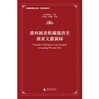 广州图书馆藏仪清室广东文献图录