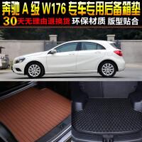 12-17款第三代奔驰A级W176专车专用尾箱后备箱垫子 改装脚垫配件